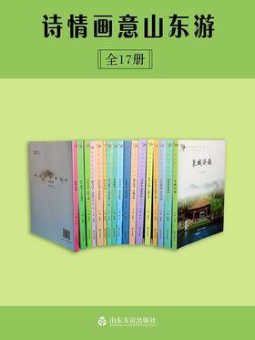 诗情画意山东游丛书