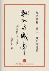 经济解释 神州增订版 卷二:收入与成本——供应的行为(上篇)