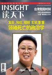 读天下 半月刊 2012年02期(电子杂志)(仅适用PC阅读)