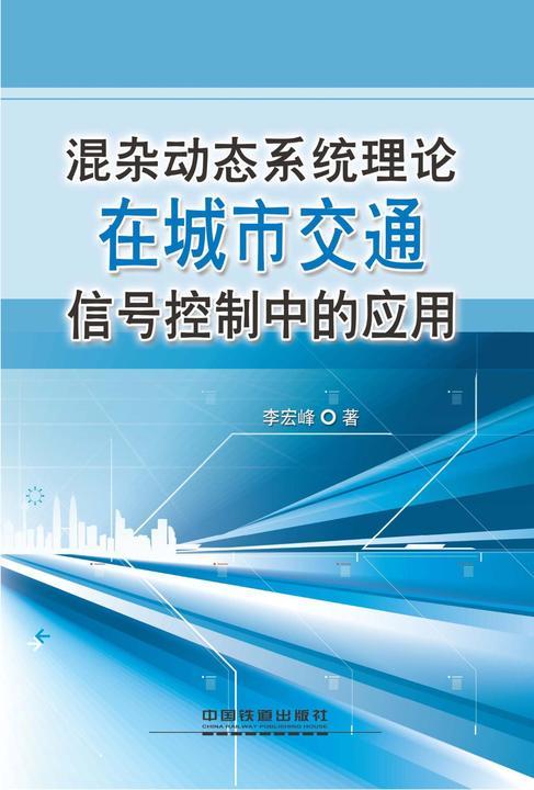 混杂动态系统理论在城市交通信号控制中的应用