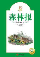 森林报·夏(仅适用PC阅读)