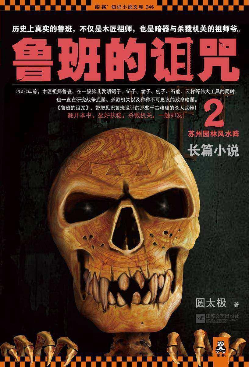 鲁班的诅咒2:苏州园林风水阵