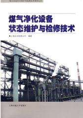 煤气净化设备状态维护与检修技术(仅适用PC阅读)