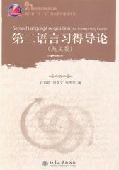 第二语言习得导论(英文版)(21世纪英语专业系列教材)
