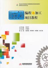 MasterCAM编程与加工(仅适用PC阅读)