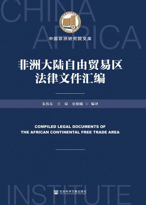 非洲大陆自由贸易区法律文件汇编