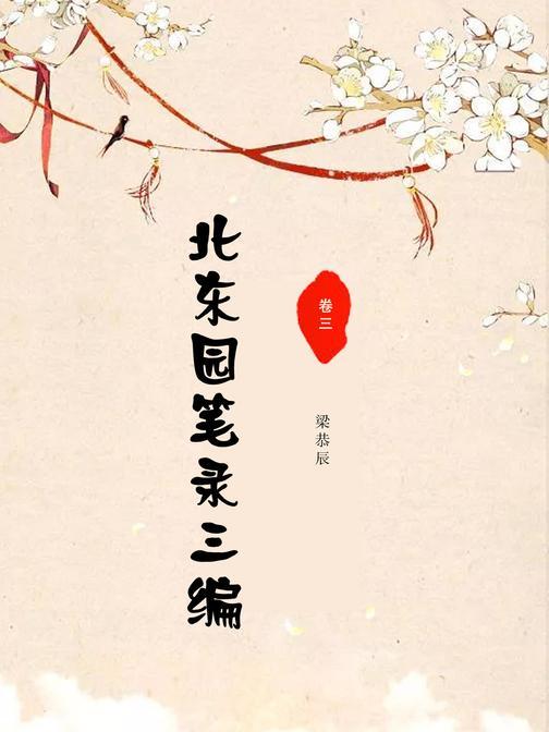 北东园笔录三编(卷三)