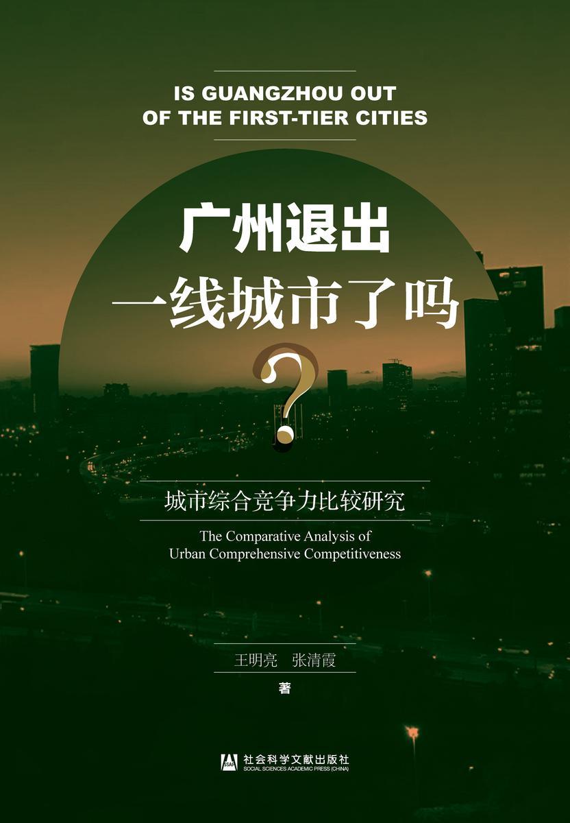 广州退出一线城市了吗?——城市综合竞争力比较研究