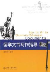 留学文书写作指导