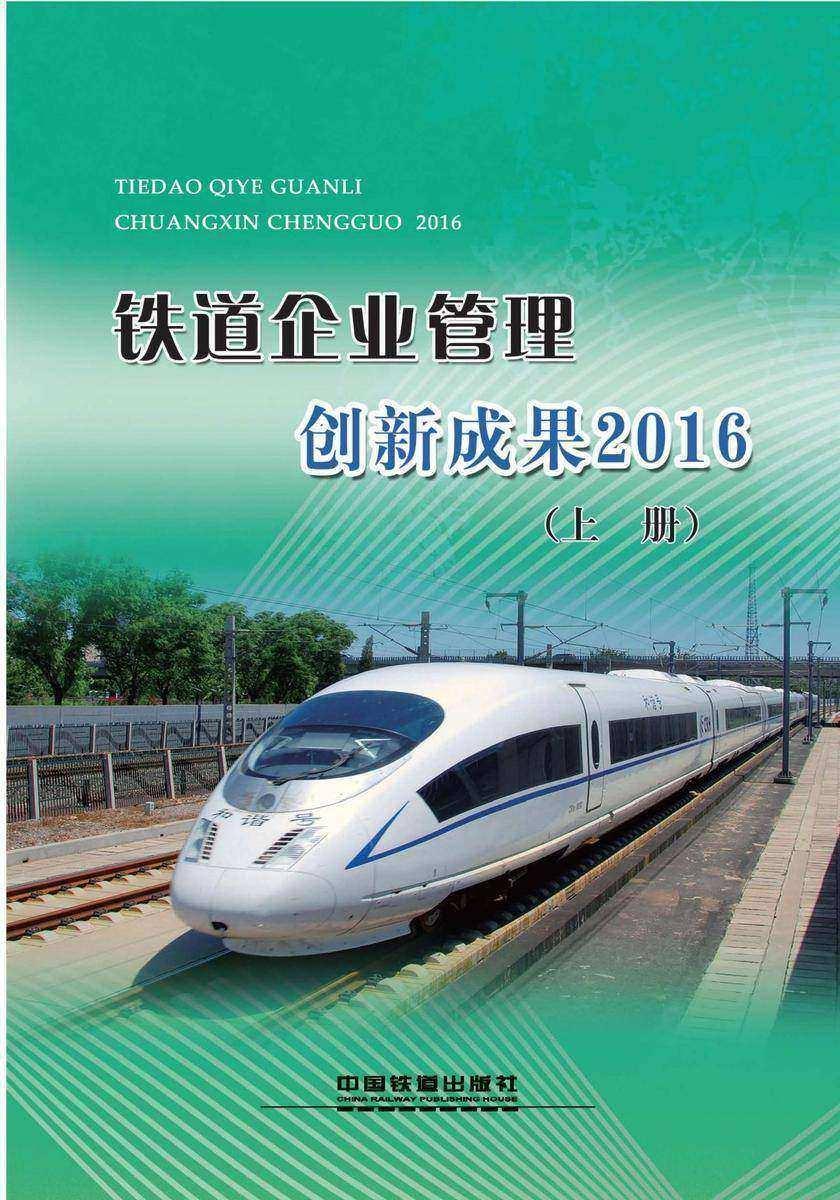 铁道企业管理创新成果2016