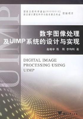 数字图像处理及UIMP系统的设计与实现(仅适用PC阅读)