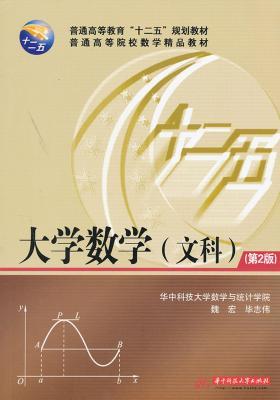 大学数学(文科)(第2版)(仅适用PC阅读)