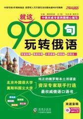 俄语口语900句:就这900句 玩转俄语(试读本)(仅适用PC阅读)