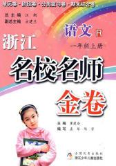 浙江名校名师金卷 语文·一年级上册(仅适用PC阅读)