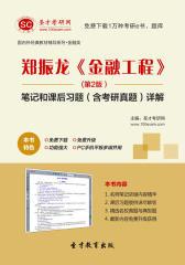 圣才学习网·郑振龙《金融工程》(第2版)笔记和课后习题(含考研真题)详解(仅适用PC阅读)