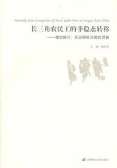 长三角农民工的非稳态转移:理论探讨、实证研究与现状调查(仅适用PC阅读)