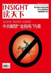 读天下 半月刊 2012年14期(电子杂志)(仅适用PC阅读)