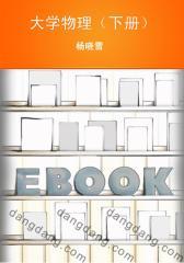 大学物理(下册)(仅适用PC阅读)
