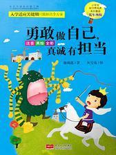 小学生好习惯培养系列童话·低年级版:勇敢做自己,真诚有担当