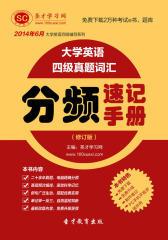 圣才学习网·2014年6月大学英语四级真题词汇分频速记手册(修订版)(仅适用PC阅读)