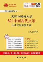 天津外国语大学821中国古代文学历年考研真题汇编