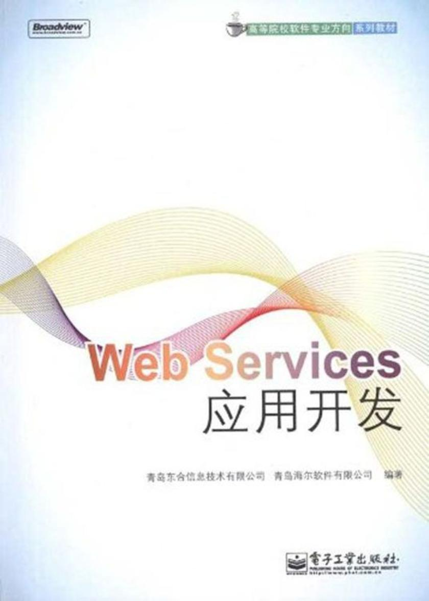 WebServices应用开发