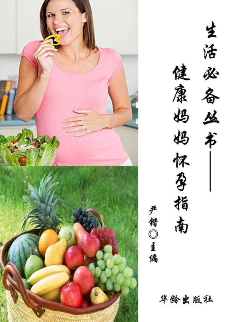 生活必备丛书——健康妈妈怀孕指南