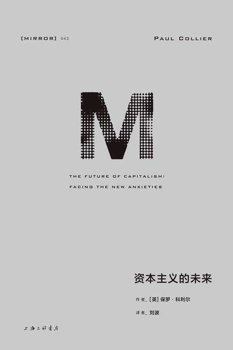 理想国译丛043 资本主义的未来