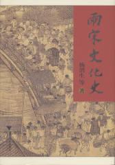 两宋文化史