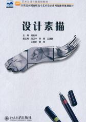设计素描(艺术与设计类规划教材,21世纪全国高职高专艺术设计系列技能型规划教材)