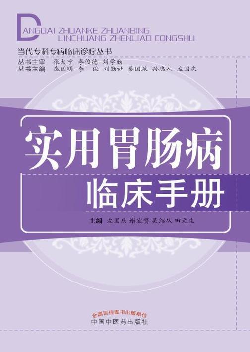 实用胃肠病临床手册