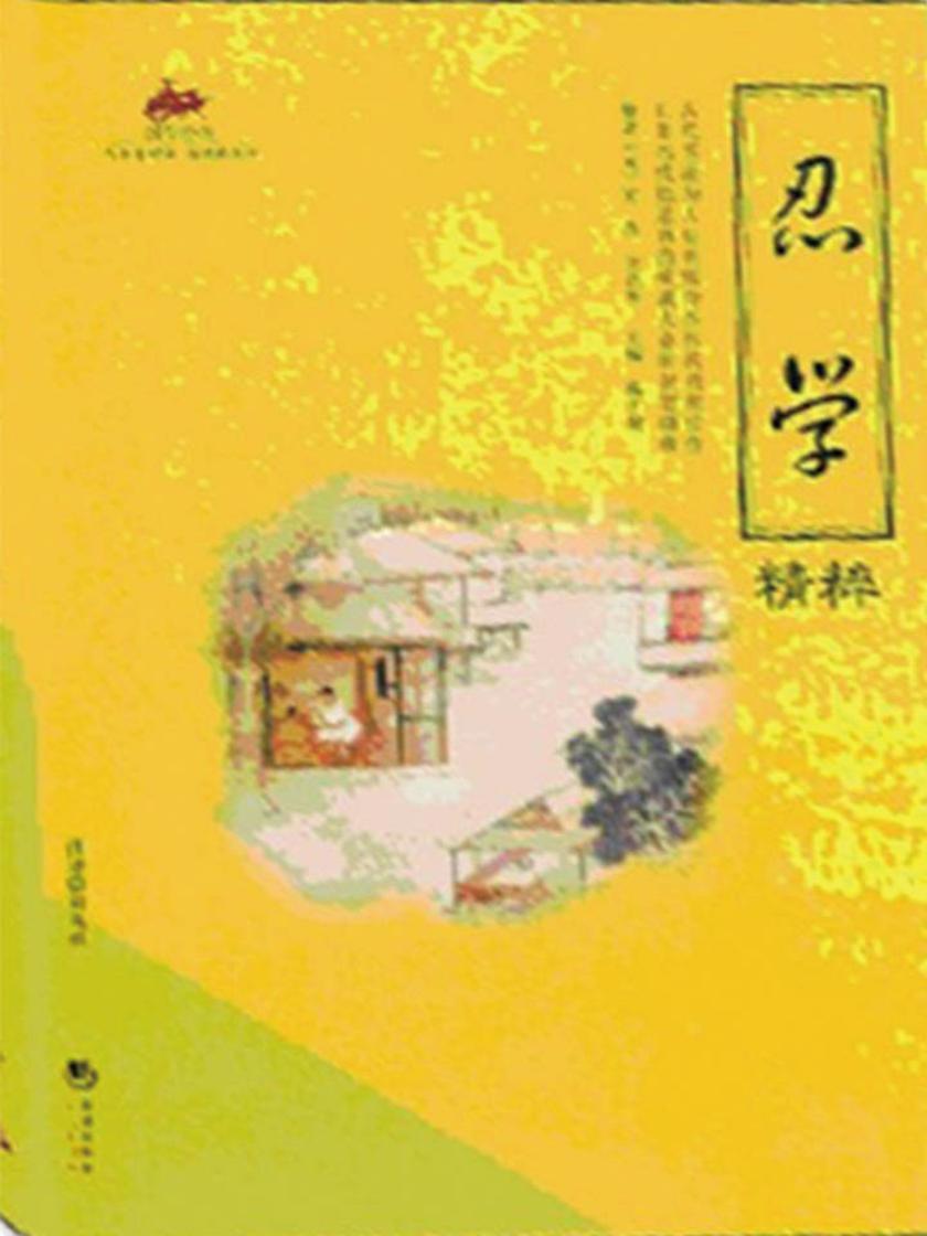 国学经典33:忍学精粹