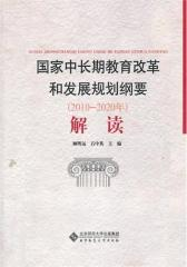 国家中长期教育改革和发展规划纲要(2010-2020年)解读