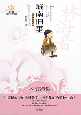 美冠纯美阅读书系·城南旧事:林海音专集(经典彩绘本)