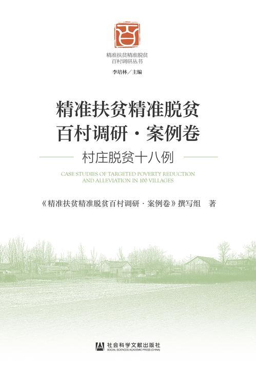 精准扶贫精准脱贫百村调研·案例卷:村庄脱贫十八例