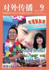 对外传播 月刊 2011年09期(电子杂志)(仅适用PC阅读)