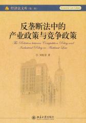 反垄断法中的产业政策与竞争政策(经济法文库(第2辑))