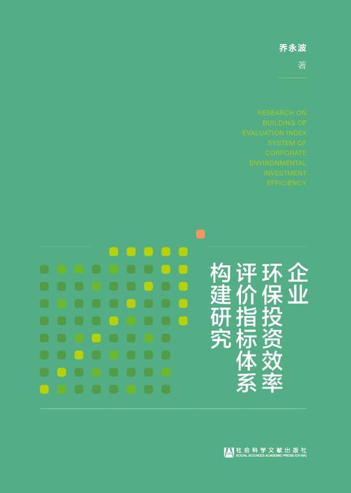 企业环保投资效率评价指标体系构建研究