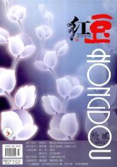 红豆 月刊 2011年12期(电子杂志)(仅适用PC阅读)
