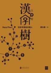 汉字树:活在字里的中国人(试读本)(仅适用PC阅读)