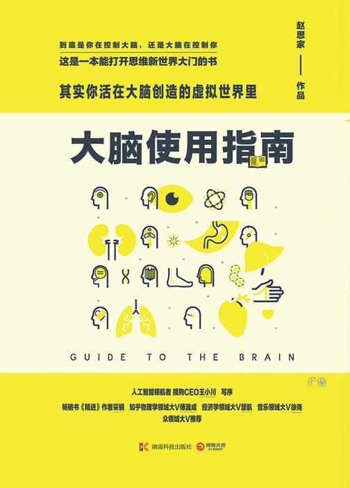 大脑使用指南:其实你活在大脑创造的虚拟世界里