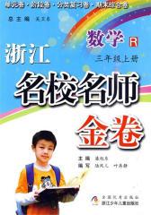 浙江名校名师金卷 数学·三年级上册(仅适用PC阅读)