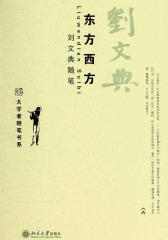 东方西方·刘文典随笔(大学者随笔书系)