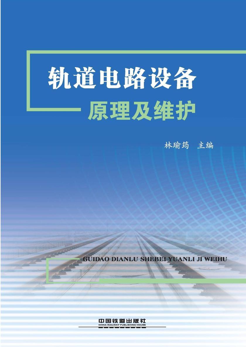 轨道电路设备原理及维护