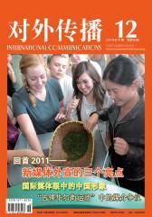 对外传播 月刊 2011年12期(电子杂志)(仅适用PC阅读)