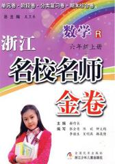 浙江名校名师金卷 语文·六年级上册(仅适用PC阅读)