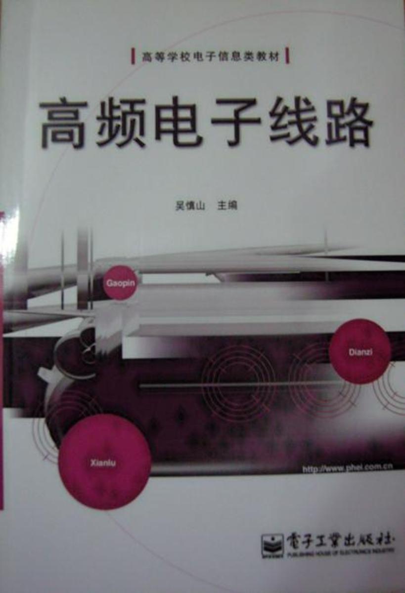 高频电子线路(仅适用PC阅读)