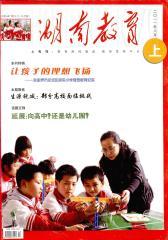 湖南教育·上 月刊 2011年08期(电子杂志)(仅适用PC阅读)