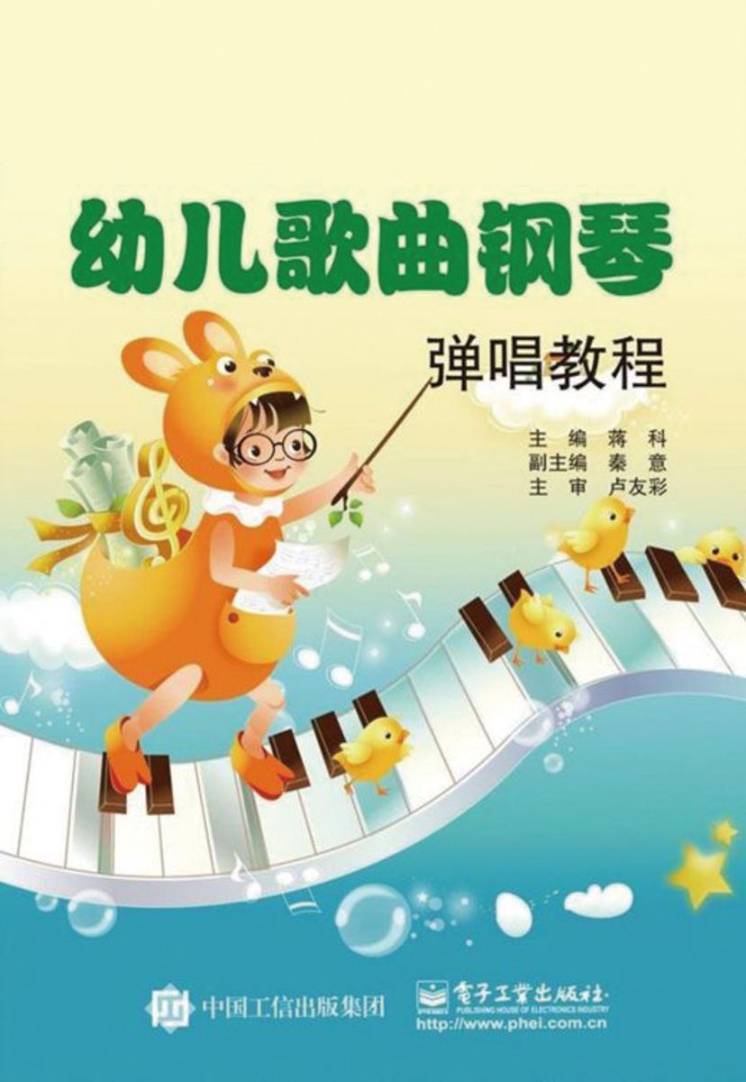 幼儿歌曲钢琴弹唱教程