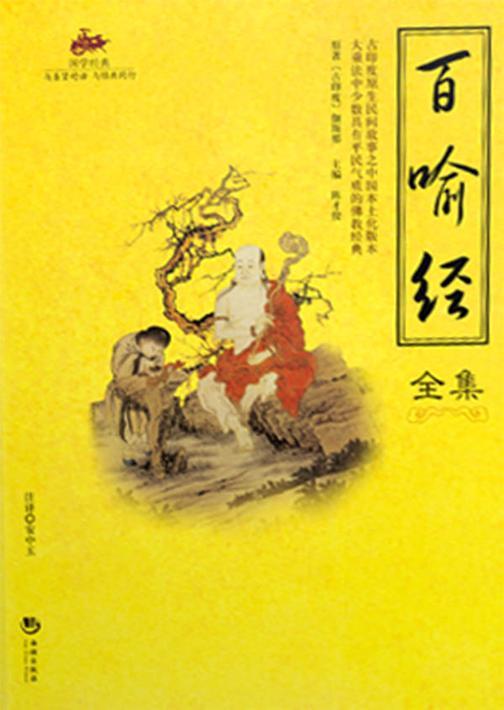 国学经典:百喻经全集